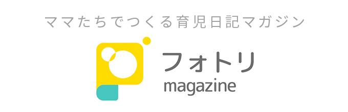 フォトリmagazine